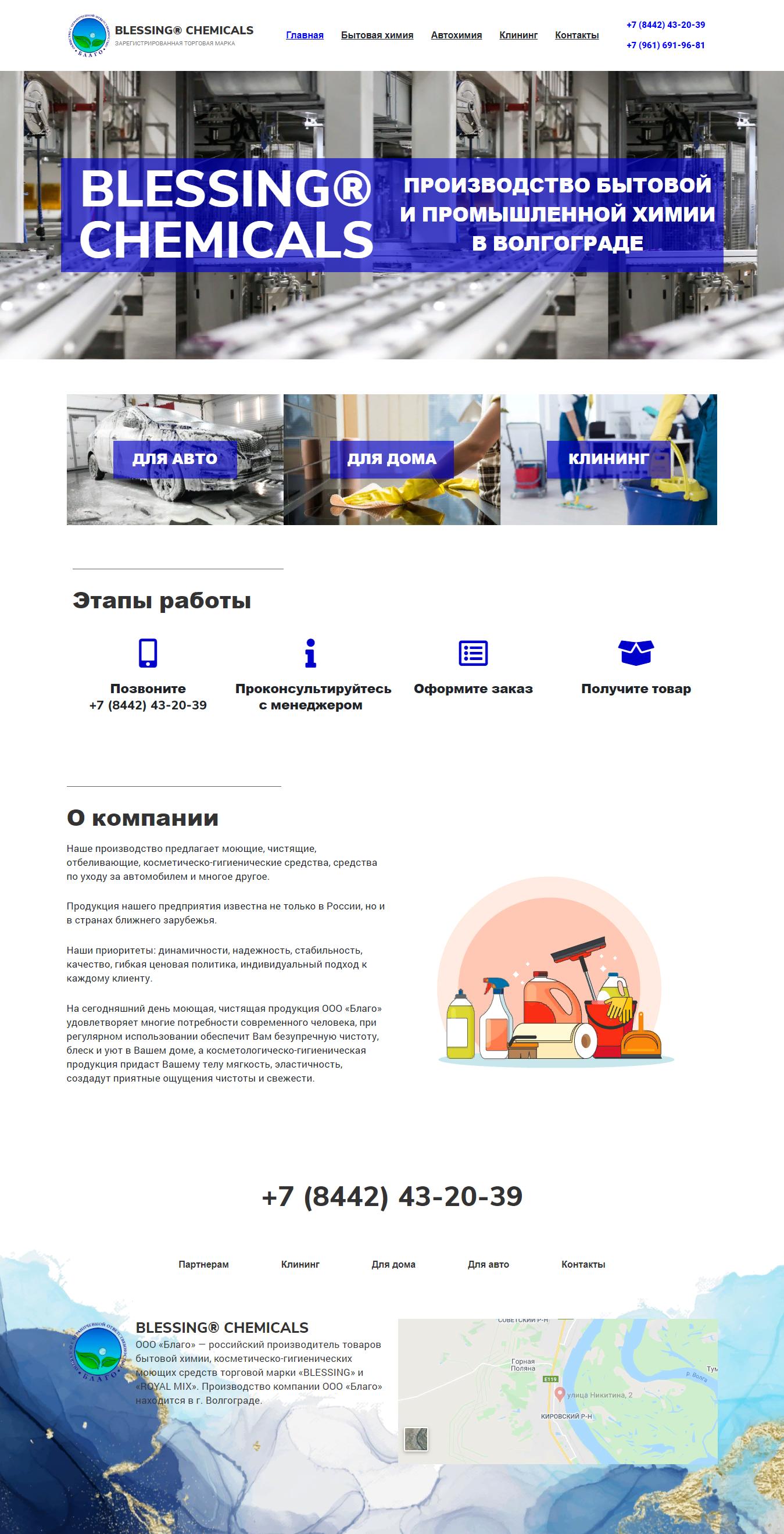 Главная производство бытовой и промышленной химии